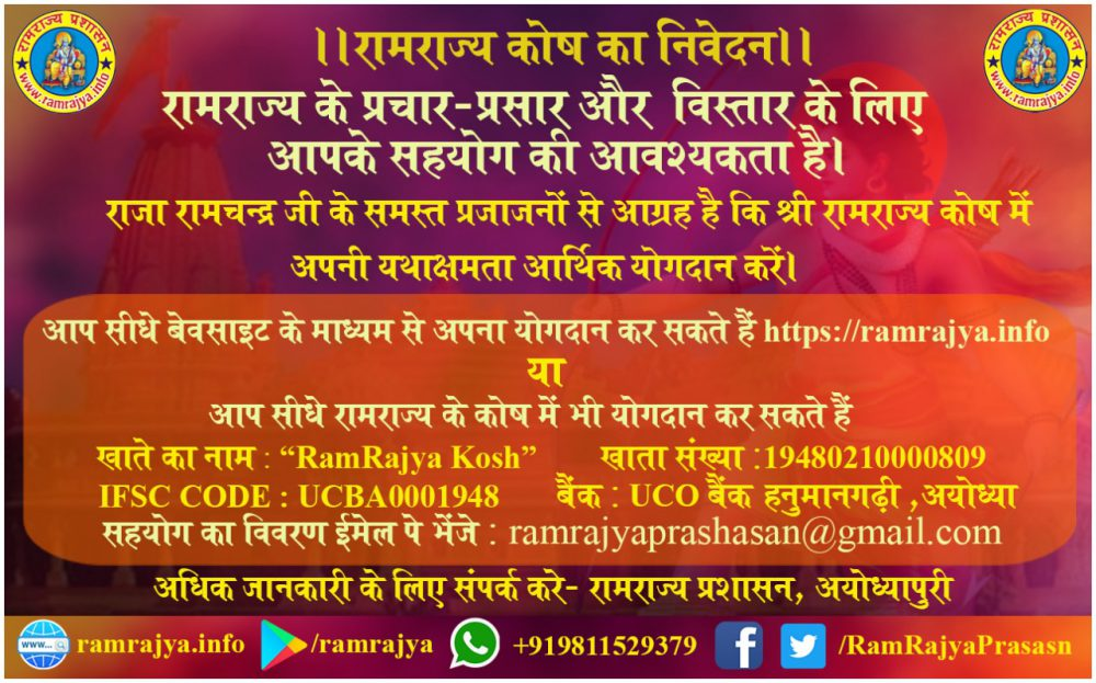 Contribute in Ramrajya Kosh